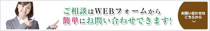 ご相談はWEBフォームから簡単にお問い合わせできます!