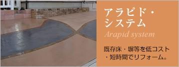 アラピド・システム