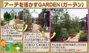 ガーデンアーチ紹介
