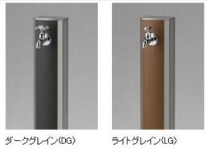 被せるだけでモダンな立水栓に『フォギータイプA』『フォギータイプA』カラー