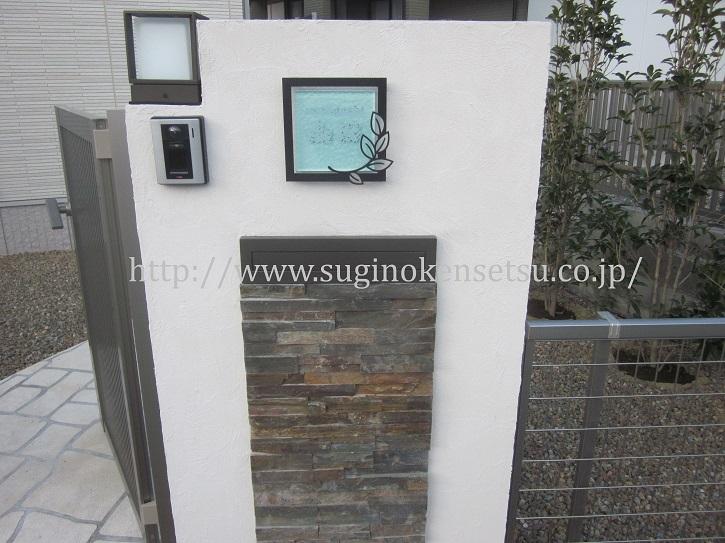 施工後門塀