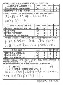 280809前田昌彦様ガーデンリフォーム工事