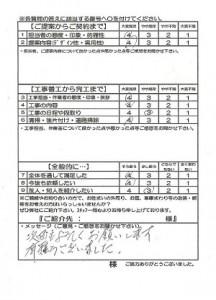 三重県四日市市M邸外構工事