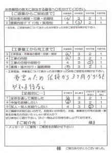 290501K邸テラス工事(雪災)三重郡