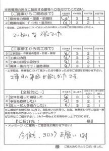 290508I邸テラス工事(雪災害)