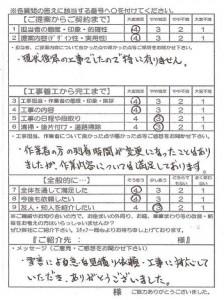 290518H邸カーポート工事(雪災害)