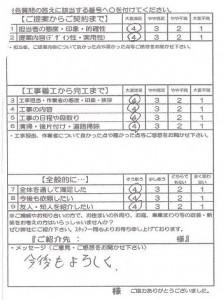 290520K邸テラス、ヤード工事(雪災害)