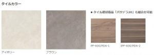 LIXIL新商品 タイルデッキ カラーバリエーション