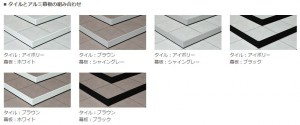 LIXIL新商品 タイルデッキ タイルと幕板
