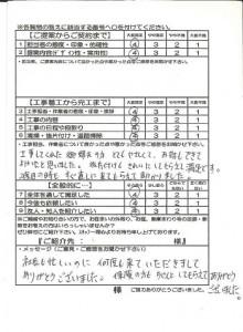290605terasukakoi