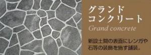 グランドコンクリートバナー