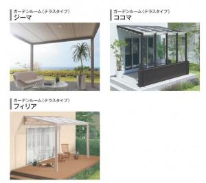 B賞-ガーデンルーム(テラスタイプ)