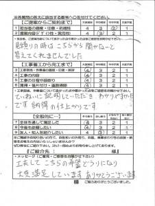 カーポートサイドパネル取付工事・桑名市S邸