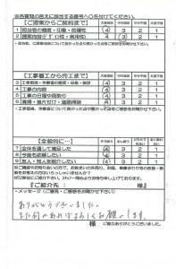 20200729-Otei
