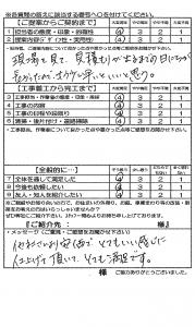 20210122Oteiフェンス工事(三重郡)