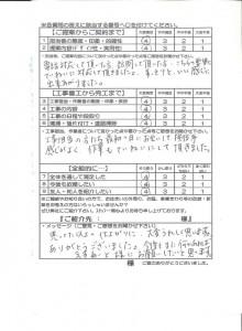 O様車庫工事(鈴鹿市)